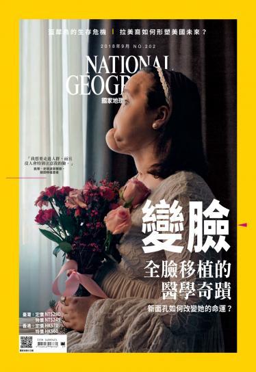 國家地理雜誌9月號/2018年第202期