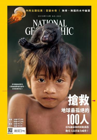 .國家地理雜誌10月號/2018年第203期
