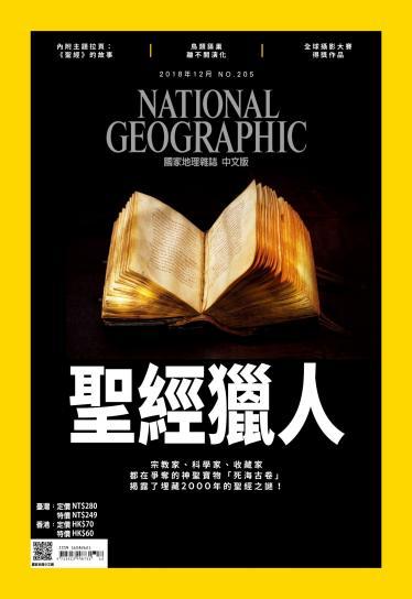 國家地理雜誌12月號/2018年第205期