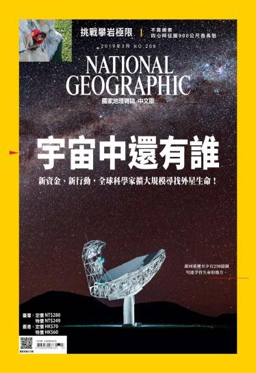 .國家地理雜誌3月號/2019年第208期