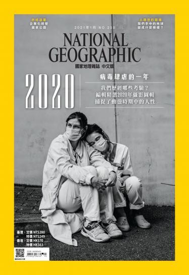 國家地理雜誌1月號/2021年第230期