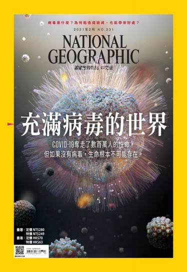 國家地理雜誌2月號/2021年第231期