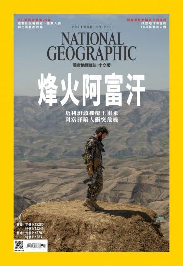 國家地理雜誌9月號/2021年第238期