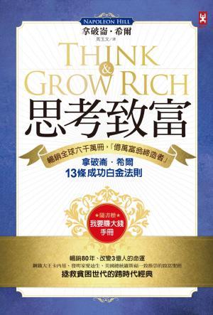 《思考致富:暢銷全球六千萬冊,「億萬富翁締造者」拿破崙.希爾的13條成功白金法則》