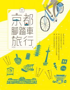 京都腳踏車旅行(2017全新增訂版)
