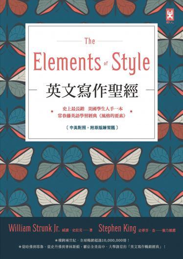 英文寫作聖經《The Elements of Style》