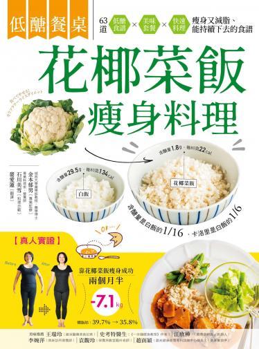低醣餐桌 花椰菜飯瘦身料理