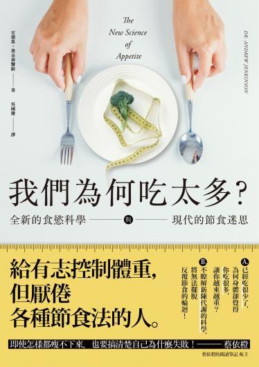 我們為何吃太多?全新的食慾科學與現代節食迷思