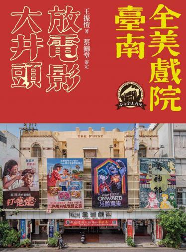 大井頭放電影:臺南全美戲院