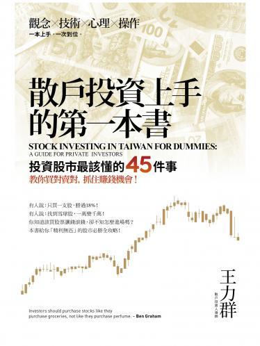 散戶投資上手的第一本書