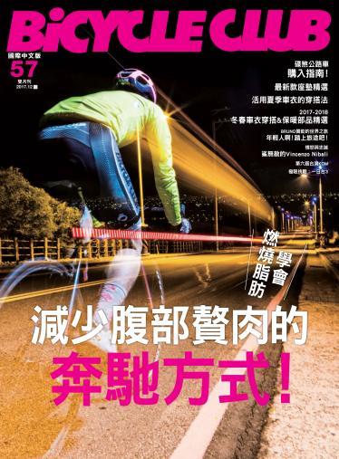 BiCYCLE CLUB 單車俱樂部 Vol.57