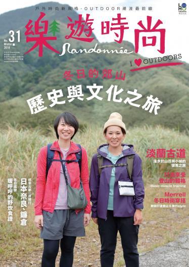樂遊時尚 Randonnée No.31
