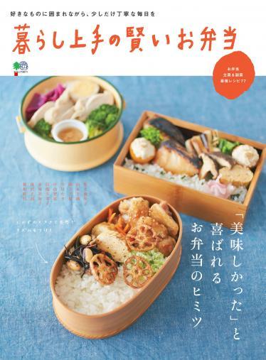 日本聰明好生活之多變美味便當【日文版】