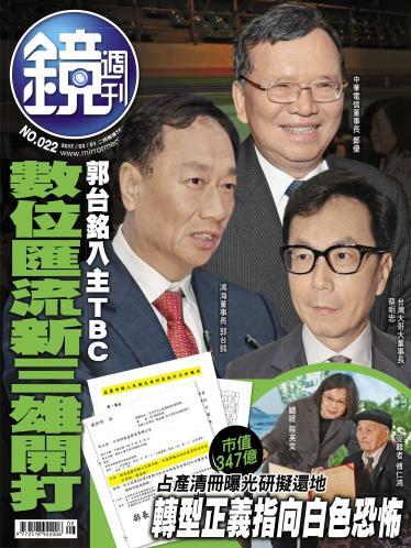 鏡週刊第22期