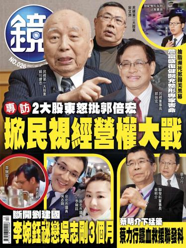 鏡週刊第26期