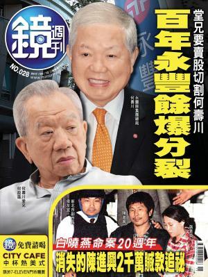 鏡週刊 第28期