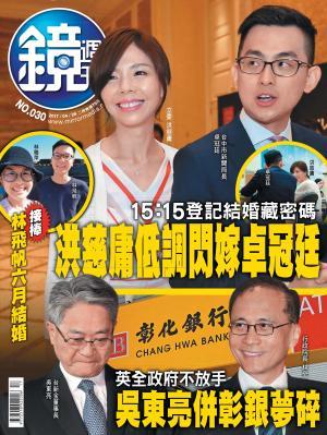 鏡週刊第30期_霸氣丼飯