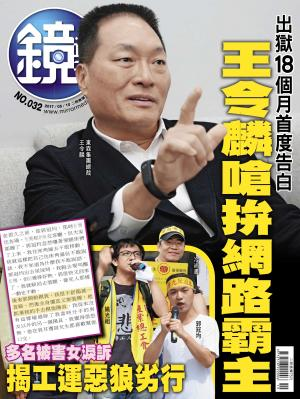 鏡週刊第32期_合法KUSO