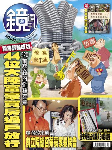 鏡週刊第33期