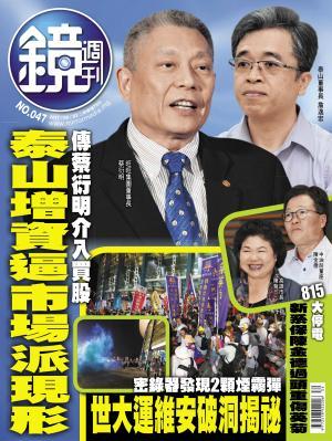 鏡週刊 第47期