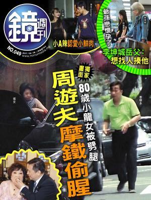鏡週刊第49期_炒股
