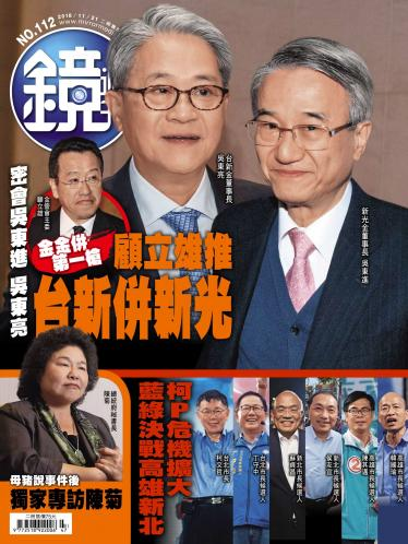 鏡週刊第112期