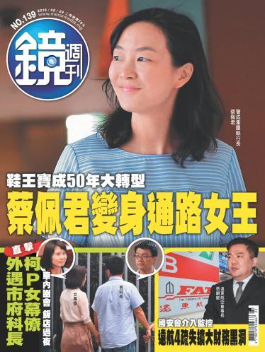 鏡週刊第139期