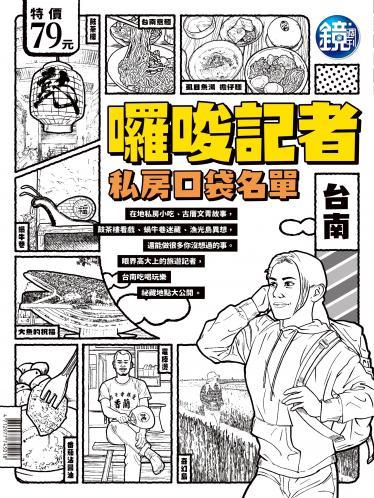 鏡週刊囉嗦記者台南私房口袋名單