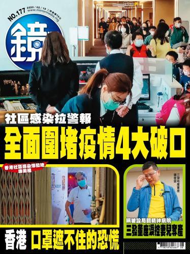 鏡週刊第177期
