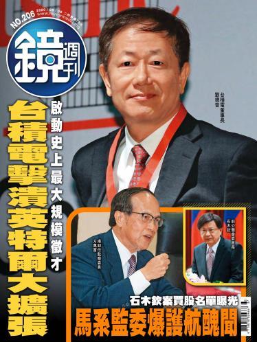 鏡週刊第206期