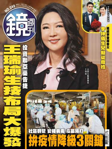 鏡週刊第249期
