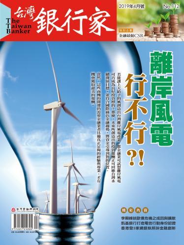 台灣銀行家雜誌 2019年4月號 No.112