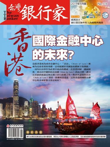 台灣銀行家雜誌 2019年8月號 No.116