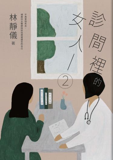 診間裡的女人2