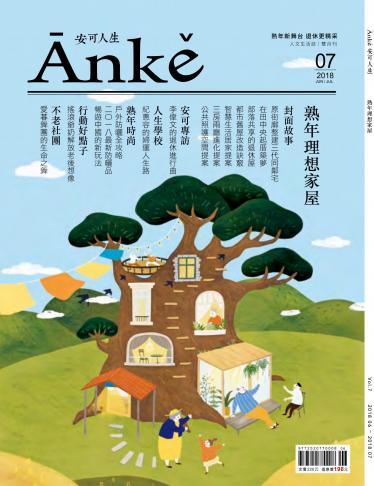 Anke安可人生雜誌第7期