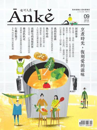 Anke安可人生雜誌第9期