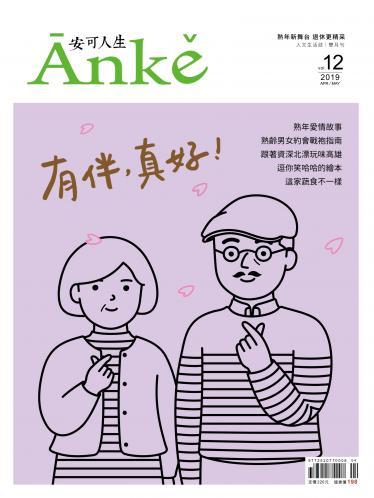 Anke安可人生雜誌第12期