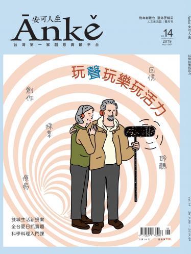 Anke安可人生雜誌第14期