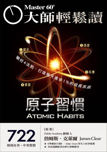 大師輕鬆讀 NO.722 原子習慣