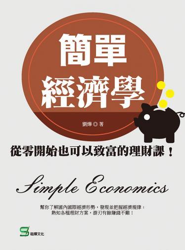 簡單經濟學