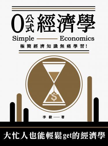 0公式經濟學