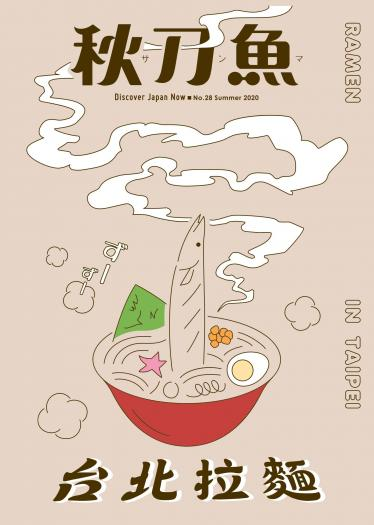 秋刀魚 Summer/2020第28期