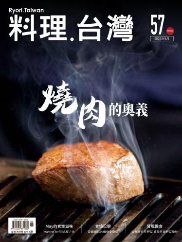 料理.台灣 5-6月號/2021第57期