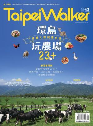 Taipei Walker Vol.276