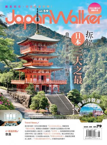 Japan Walker Vol.59 2020年6月號