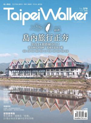 Taipei Walker Vol.278 2020年6月號