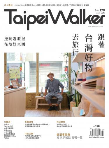 Taipei Walker Vol.279 2020年7月號