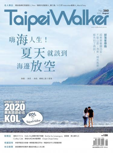 Taipei Walker Vol.280 2020年8月號