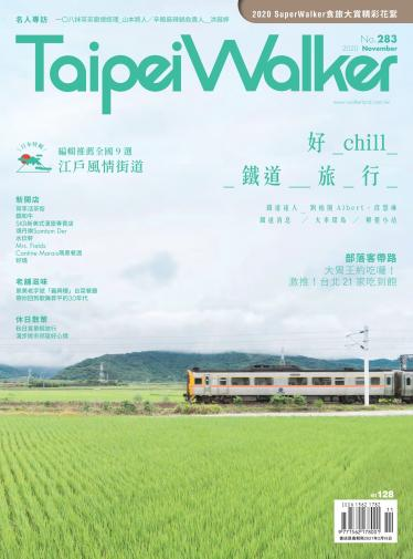 Taipei Walker Vol.283 2020年11月號