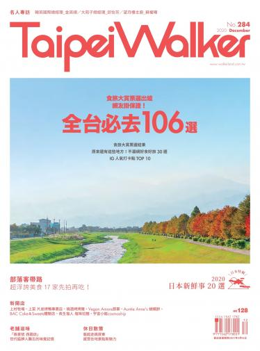 Taipei Walker Vol.284 2020年12月號